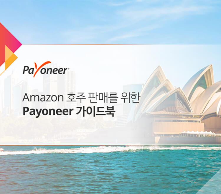 Amazon 호주 판매를 위한 Payoneer 가이드북