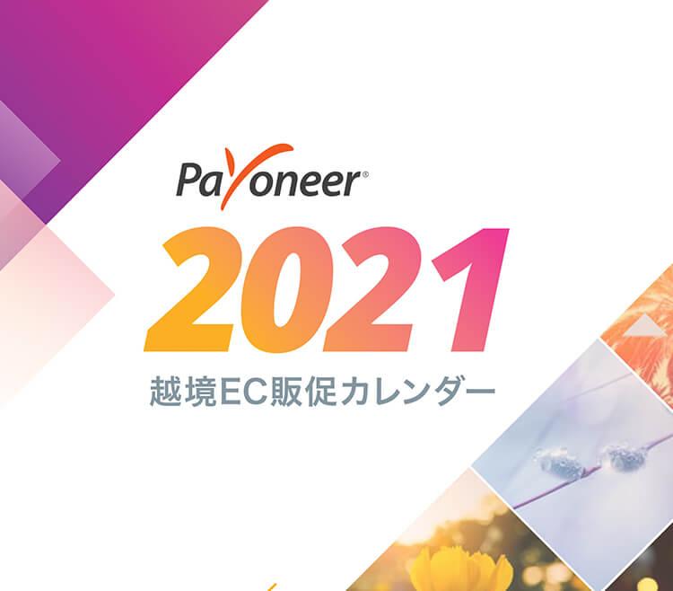 2021年 越境EC販促カレンダー