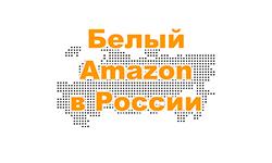 Белый Amazon в России