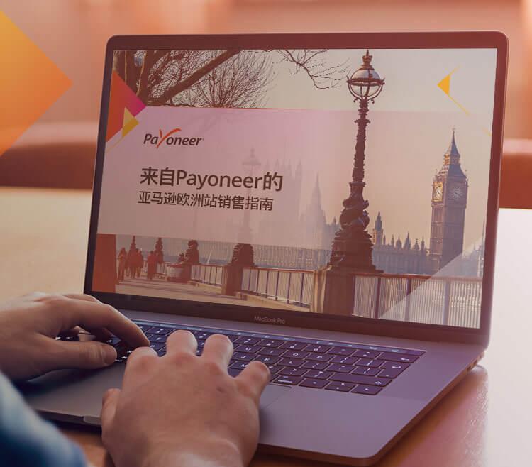 来自Payoneer的亚马逊欧洲站销售指南